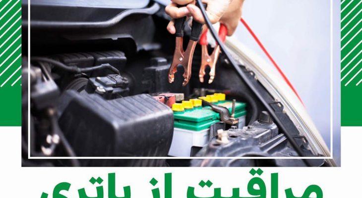 نحوه مراقبت از باتری